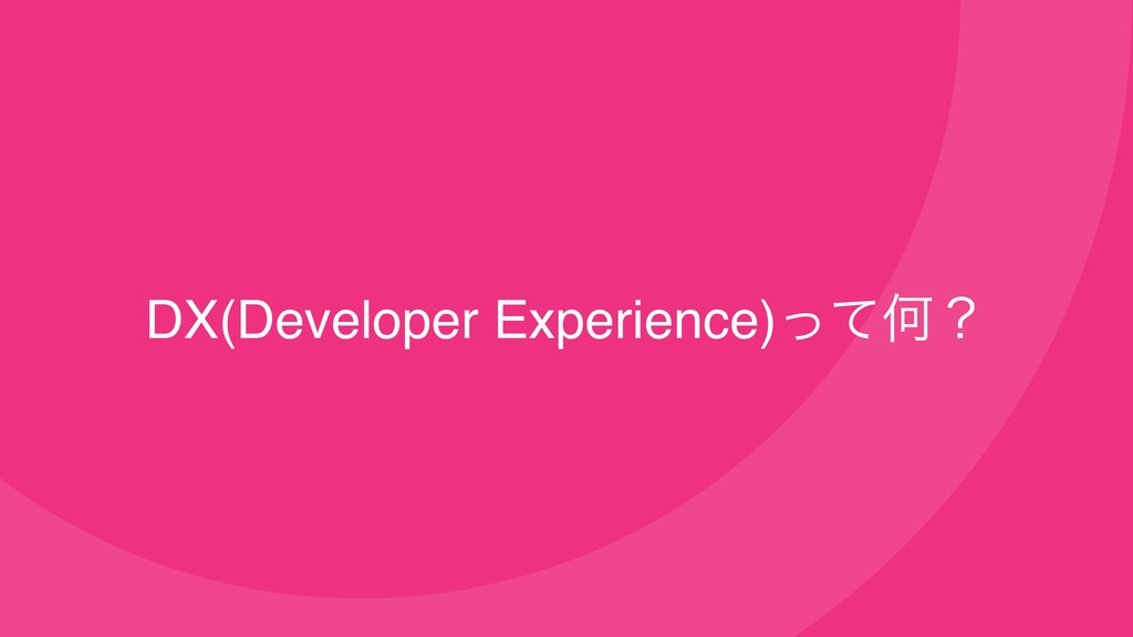 DX(Developer Experience)ͬͯԿʁ