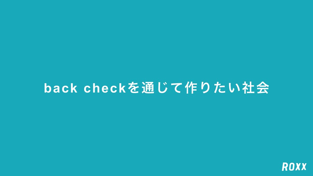 back checkΛ௨ͯ͡࡞Γ͍ͨࣾձ