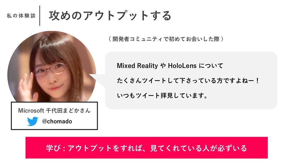攻めのアウトプットする Mixed Reality や HoloLens について たくさんツ...