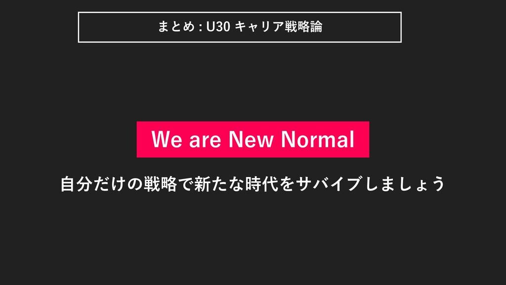まとめ : U30 キャリア戦略論 We are New Normal 自分だけの戦略で新たな...