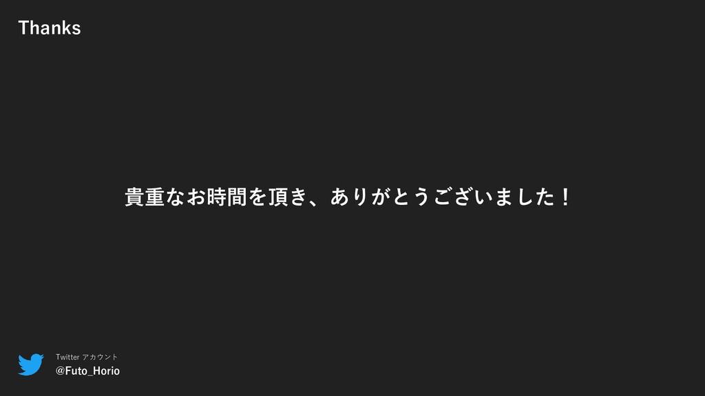Thanks 貴重なお時間を頂き、ありがとうございました! Twitter アカウント @Fu...
