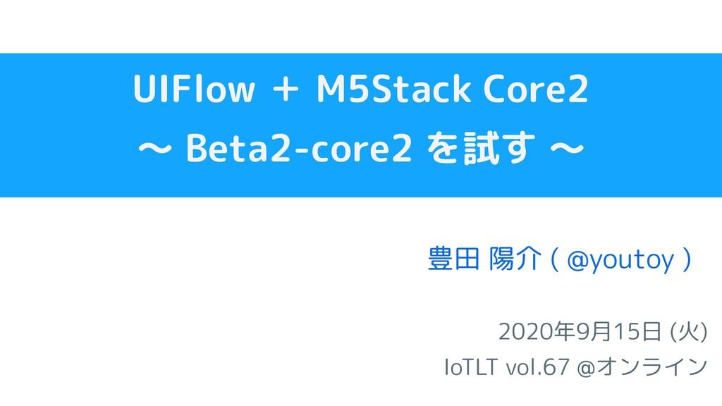 UIFlow + M5Stack Core2 〜 Beta2-core2 を試す 〜 2020...