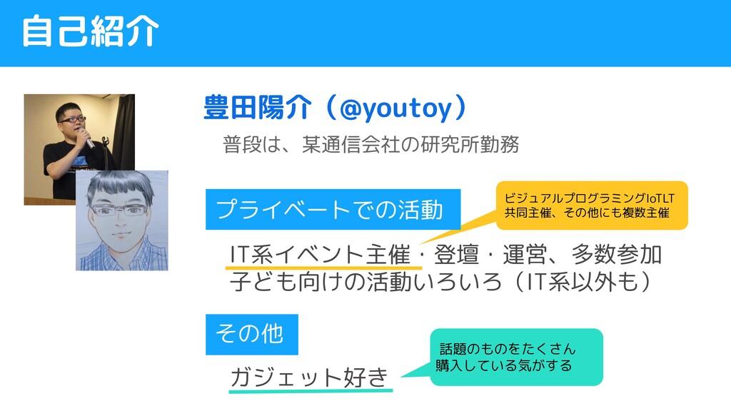豊田陽介(@youtoy) 自己紹介 普段は、某通信会社の研究所勤務 話題のものをたくさん 購...