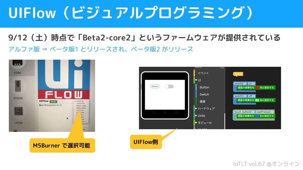 IoTLT vol.67 @オンライン UIFlow(ビジュアルプログラミング) 9/12(土...