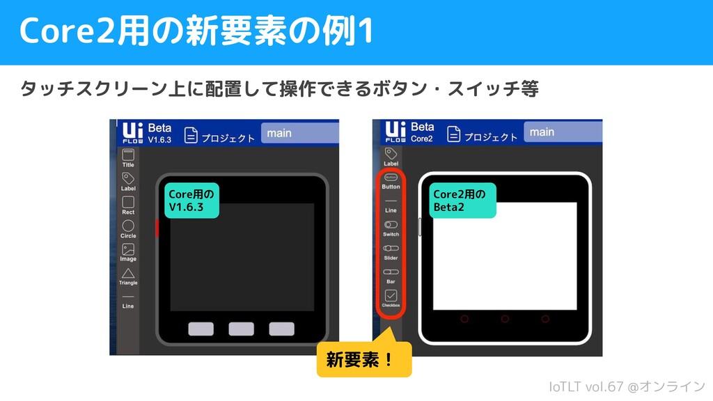 IoTLT vol.67 @オンライン Core2用の新要素の例1 タッチスクリーン上に配置し...