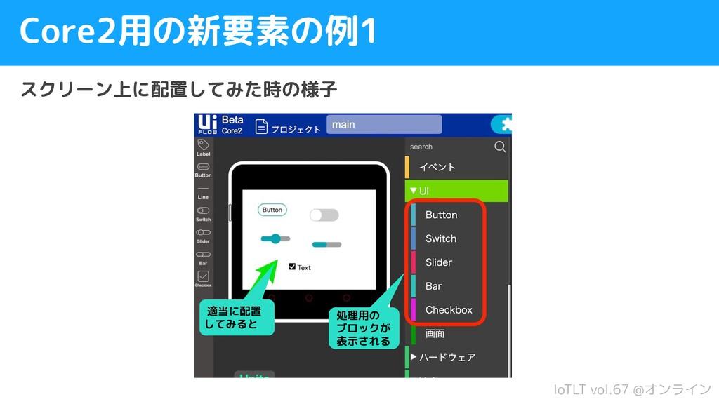 IoTLT vol.67 @オンライン Core2用の新要素の例1 スクリーン上に配置してみた...