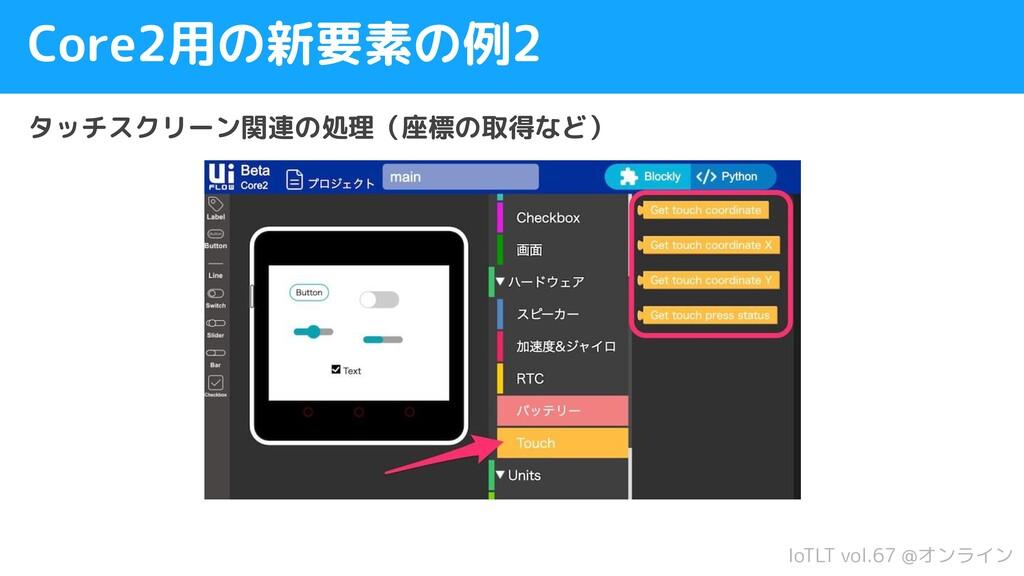 IoTLT vol.67 @オンライン Core2用の新要素の例2 タッチスクリーン関連の処理...