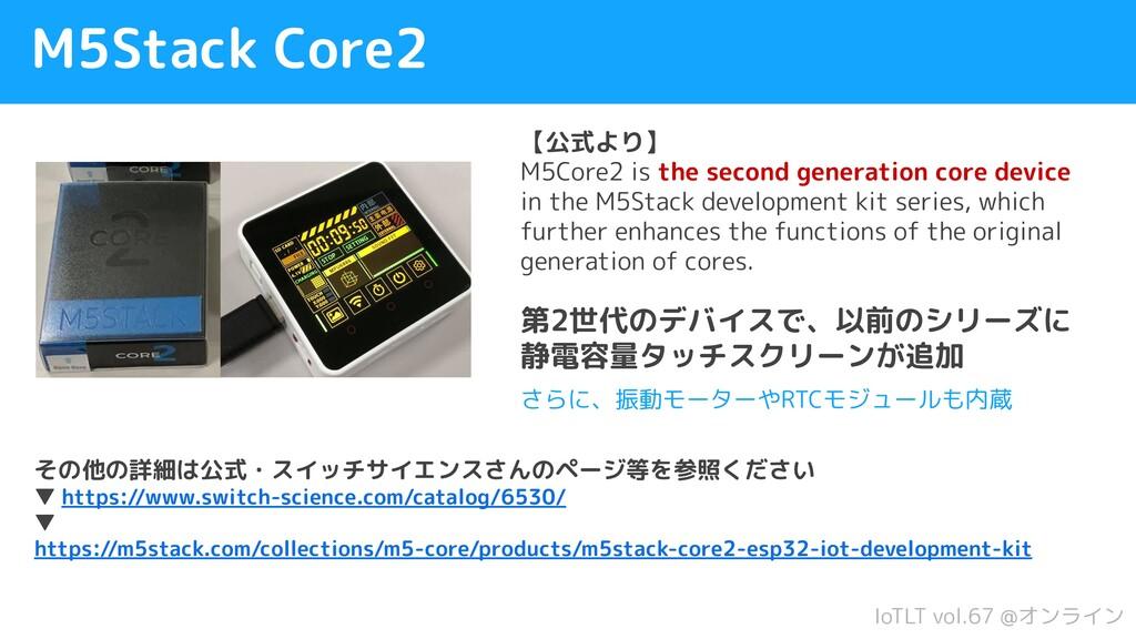 IoTLT vol.67 @オンライン M5Stack Core2 その他の詳細は公式・スイッ...