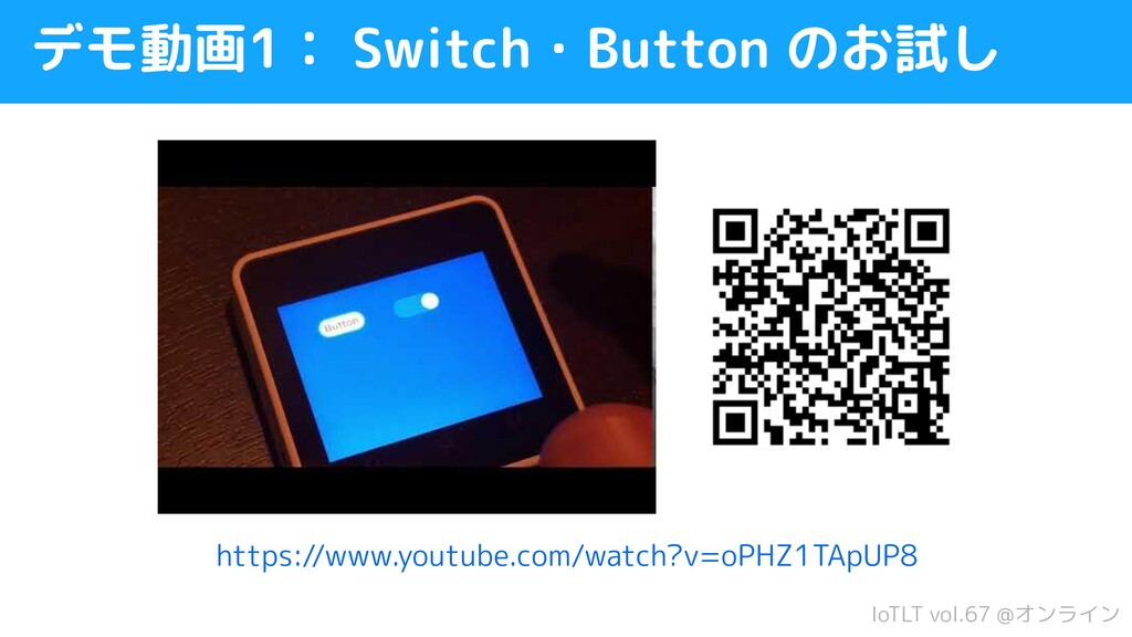 デモ動画1: Switch・Button のお試し IoTLT vol.67 @オンライン h...