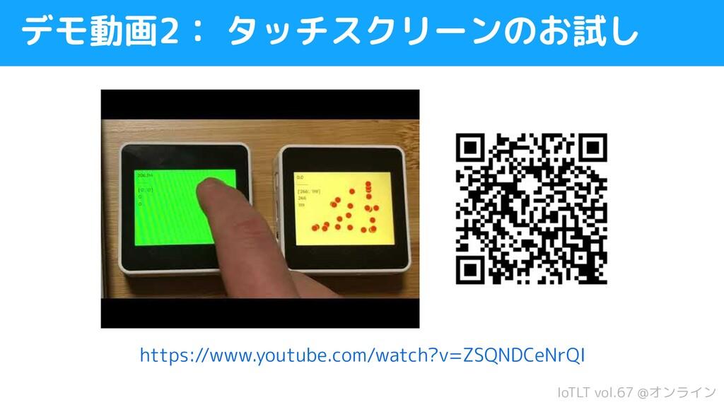 デモ動画2: タッチスクリーンのお試し IoTLT vol.67 @オンライン https:/...