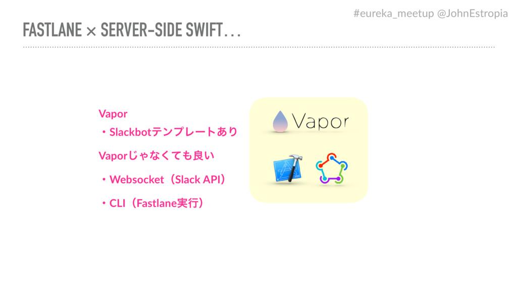 FASTLANE × SERVER-SIDE SWIFT… Vapor ɾSlackbotςϯ...