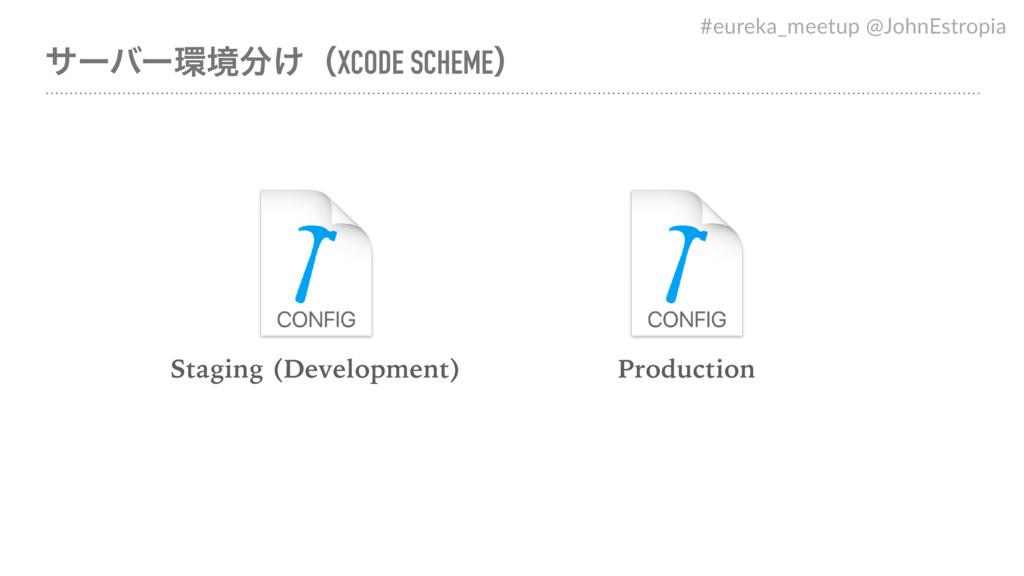 αʔόʔڥ͚ʢXCODE SCHEMEʣ Staging (Development) Pr...
