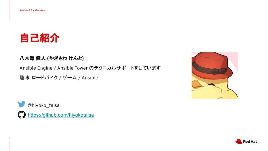 Ansible 2.8 x Windows 2 自己紹介 八木澤 健人 (やぎさわ けんと) ...