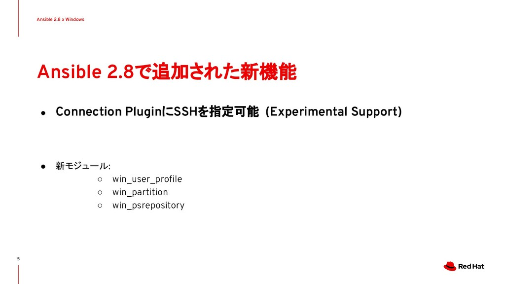 Ansible 2.8 x Windows 5 Ansible 2.8で追加された新機能 ● ...