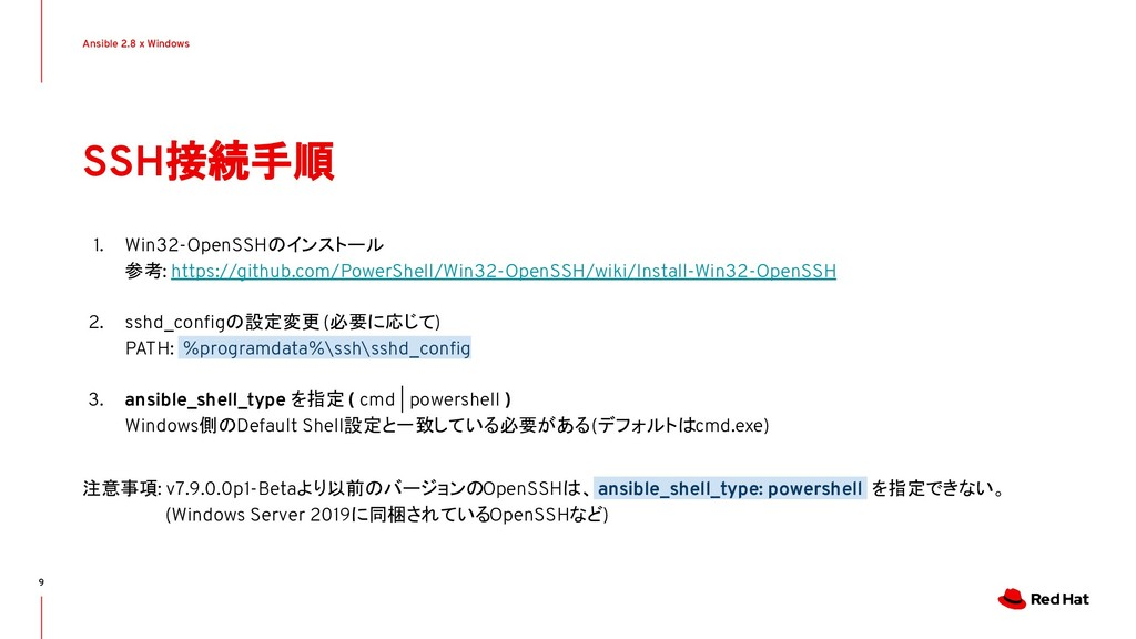 Ansible 2.8 x Windows 9 SSH接続手順 1. Win32-OpenSS...