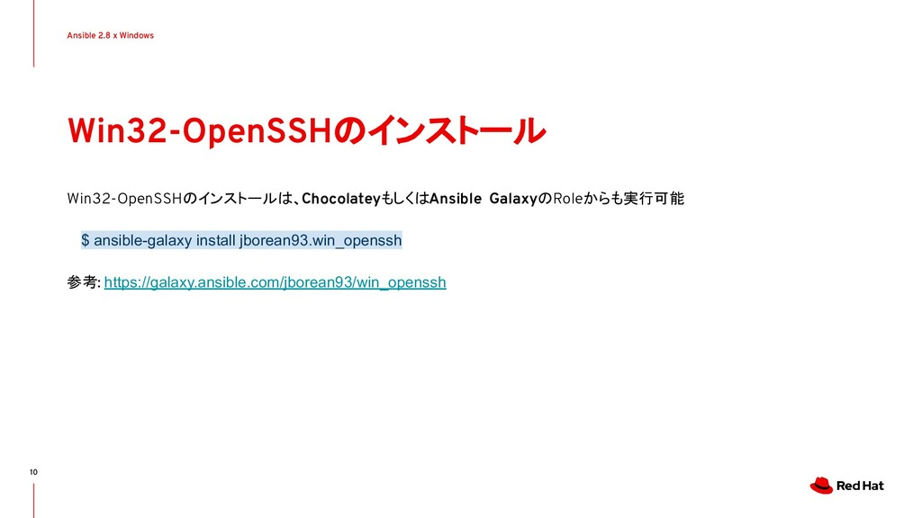 Ansible 2.8 x Windows 10 Win32-OpenSSHのインストール W...