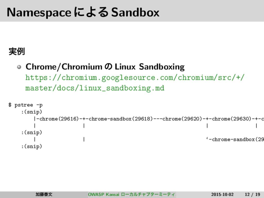 NamespaceʹΑΔSandbox ࣮ྫ Chrome/Chromium ͷ Linux ...