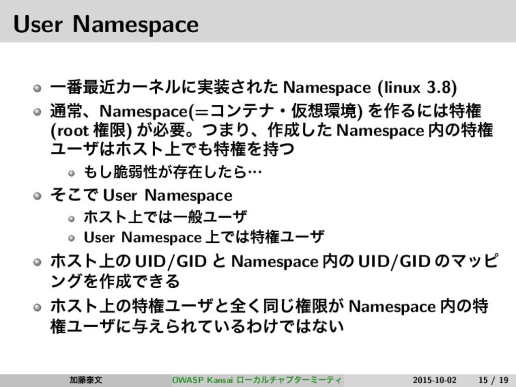 User Namespace Ұ൪࠷ۙΧʔωϧʹ࣮͞Εͨ Namespace (linux ...