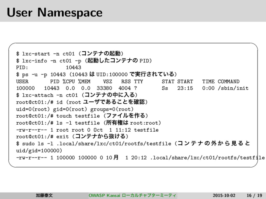 User Namespace   $ lxc-start -n ct01 (ίϯςφͷىಈ...