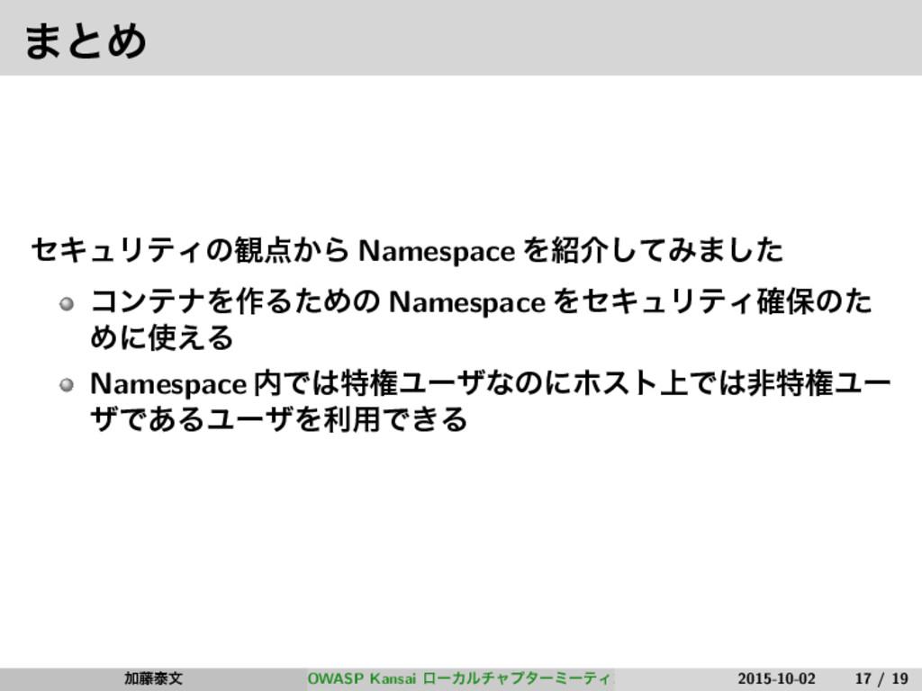·ͱΊ ηΩϡϦςΟͷ؍͔Β Namespace Λհͯ͠Έ·ͨ͠ ίϯςφΛ࡞ΔͨΊͷ ...