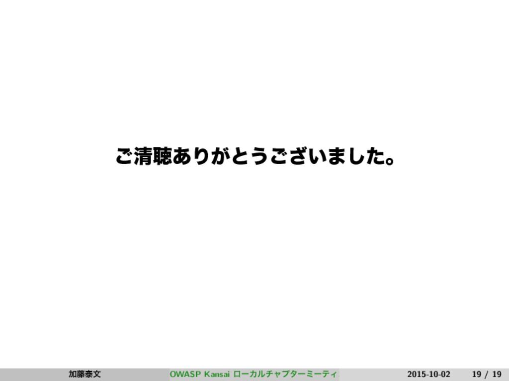͝ਗ਼ௌ͋Γ͕ͱ͏͍͟͝·ͨ͠ɻ Ճ౻ହจ OWASP Kansai ϩʔΧϧνϟϓλʔϛʔςΟ...
