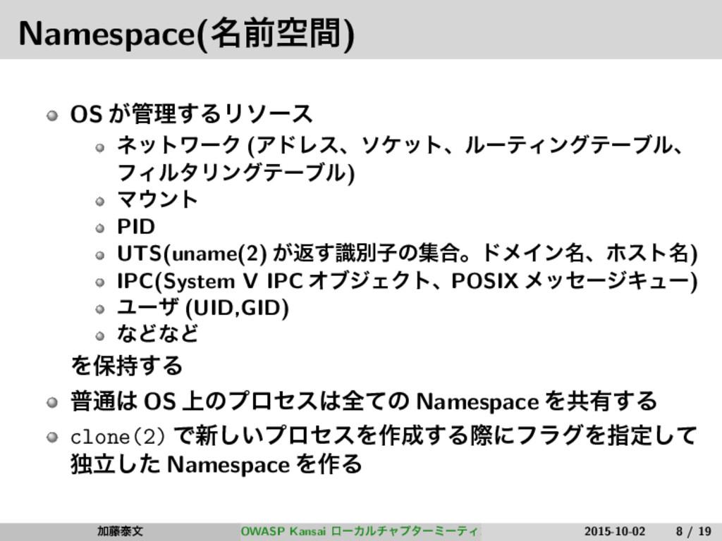 Namespace(໊લۭؒ) OS ͕ཧ͢ΔϦιʔε ωοτϫʔΫ (ΞυϨεɺιέοτɺ...