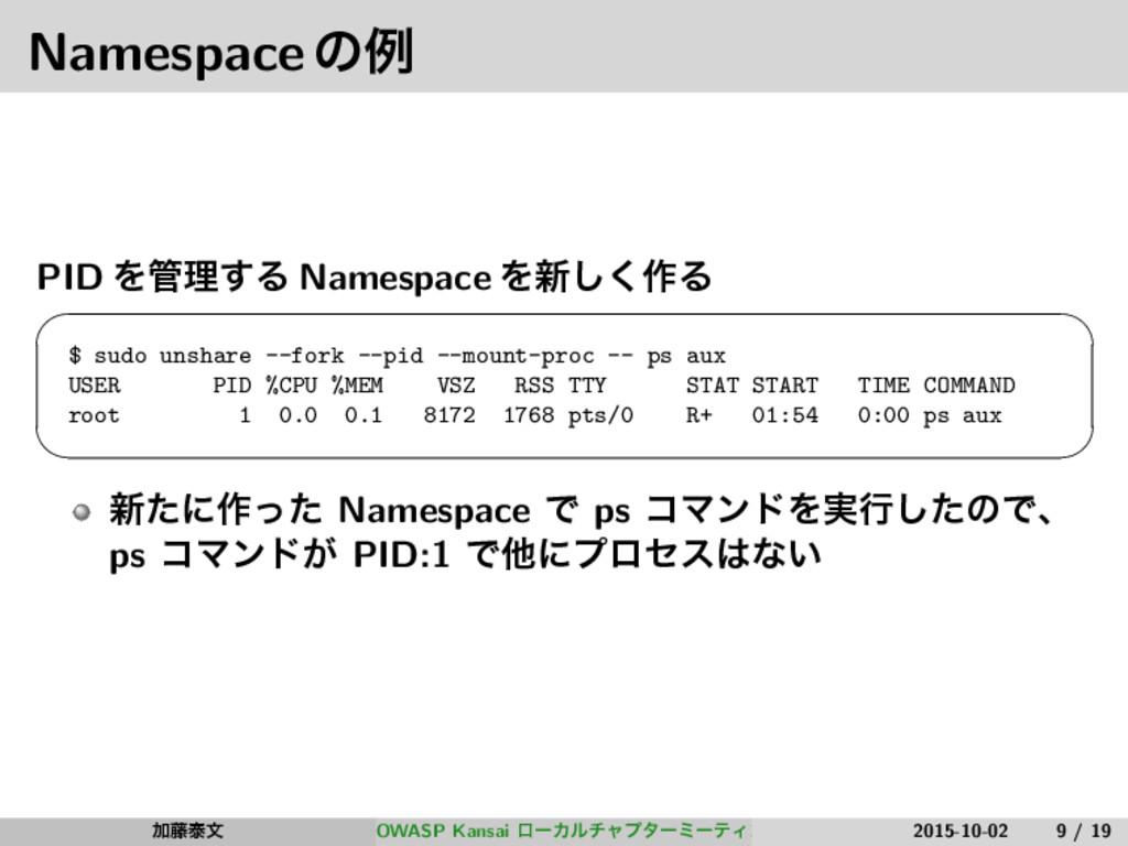 Namespaceͷྫ PID Λཧ͢Δ Namespace Λ৽͘͠࡞Δ   $ su...