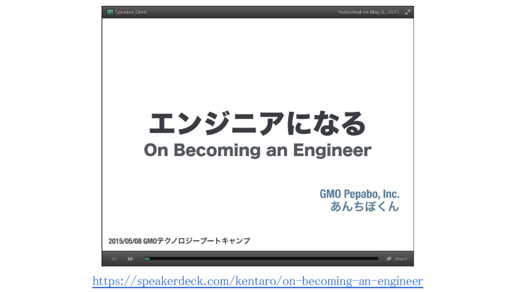https://speakerdeck.com/kentaro/on-becoming-an-...