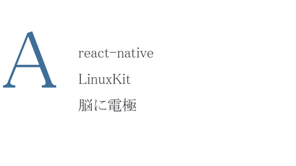 A react-native LinuxKit 脳に電極
