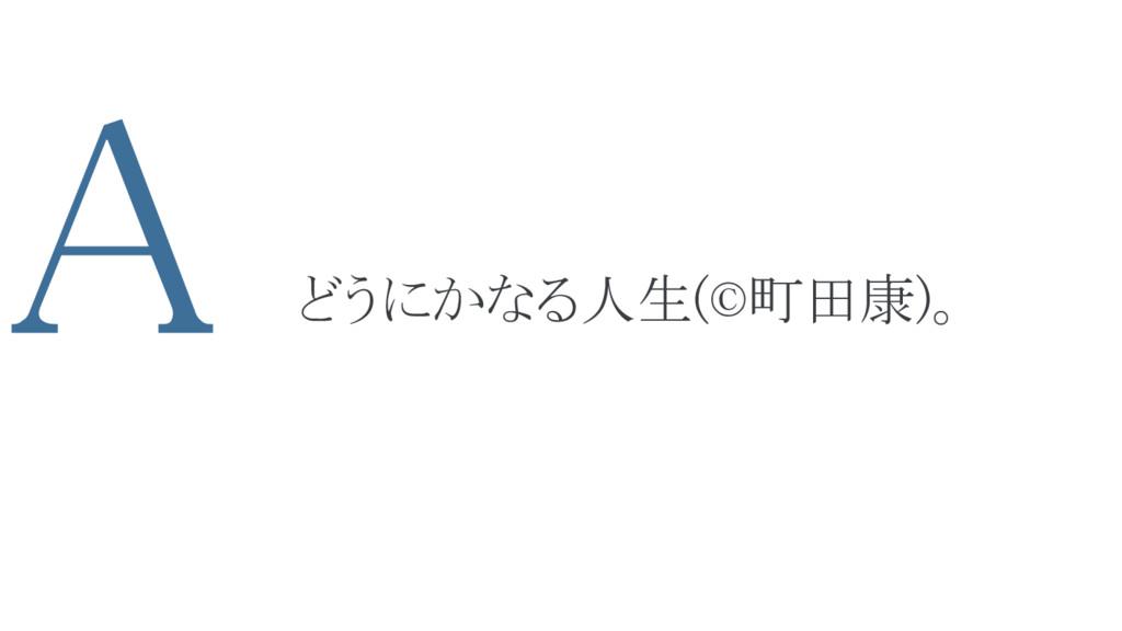 A どうにかなる人生(©町田康)。