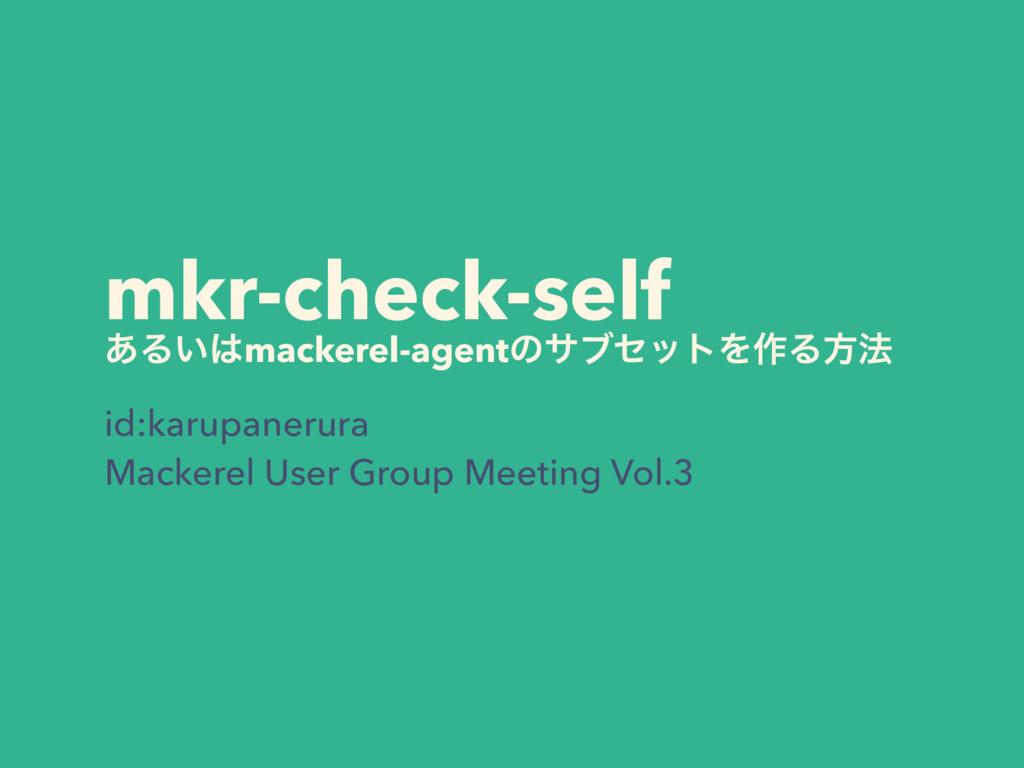 mkr-check-self ͋Δ͍mackerel-agentͷαϒηοτΛ࡞Δํ๏ id...