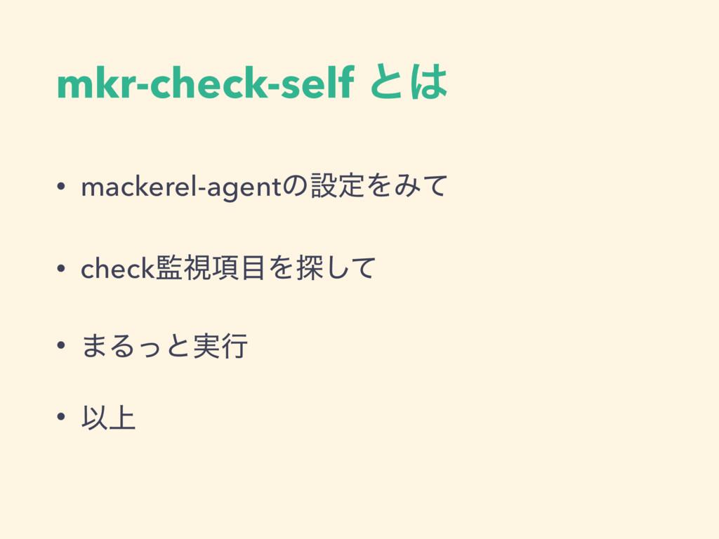mkr-check-self ͱ • mackerel-agentͷઃఆΛΈͯ • chec...