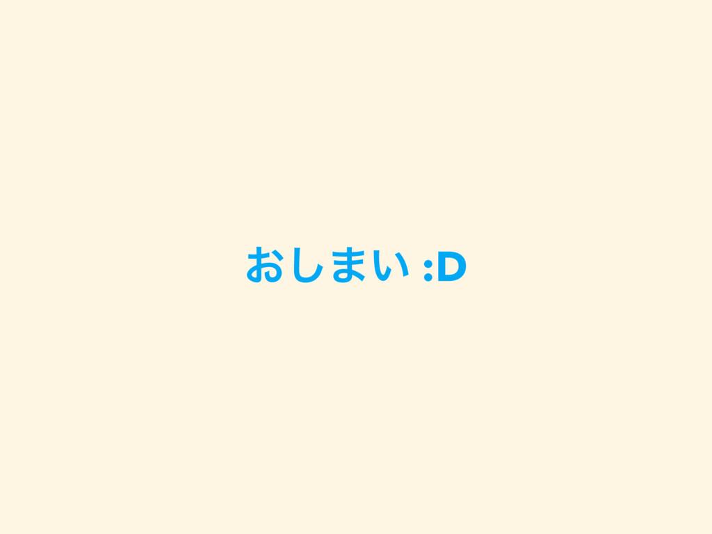 ͓͠·͍ :D