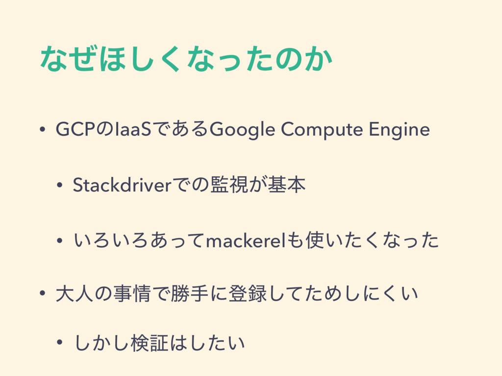 ͳͥ΄͘͠ͳͬͨͷ͔ • GCPͷIaaSͰ͋ΔGoogle Compute Engine •...