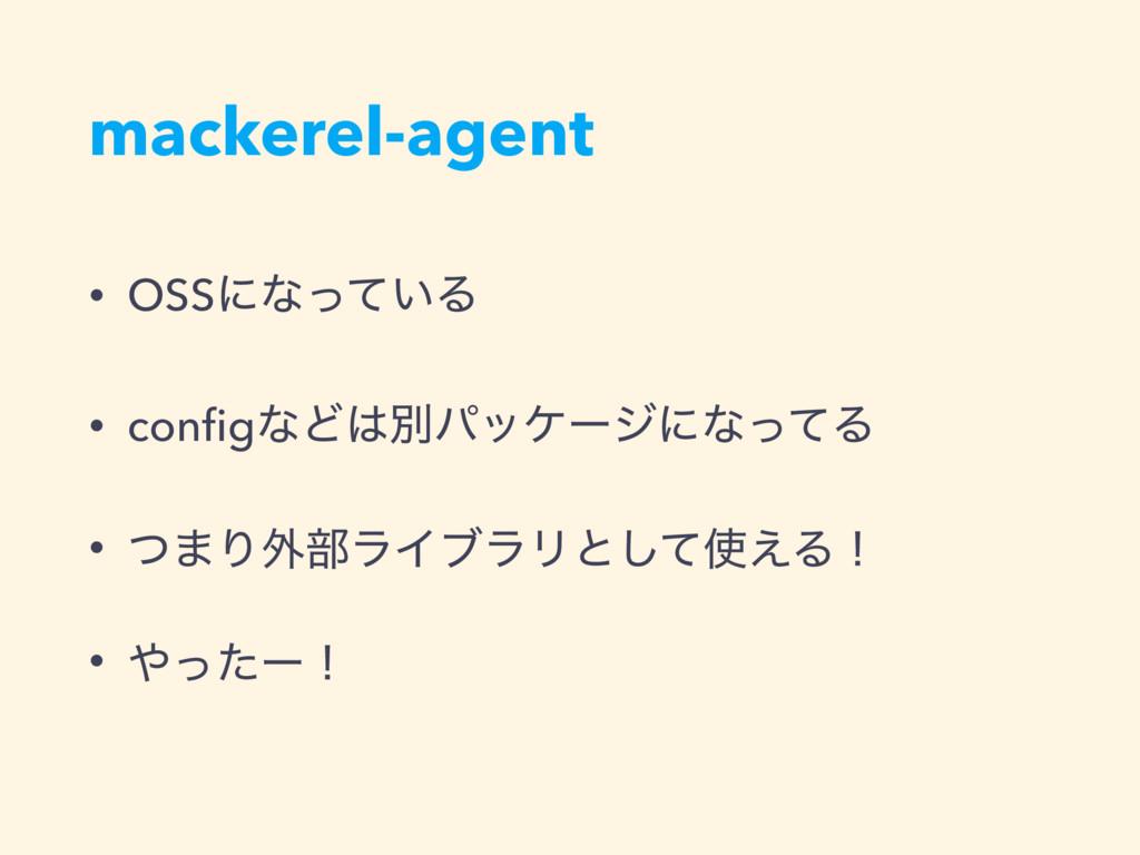 mackerel-agent • OSSʹͳ͍ͬͯΔ • configͳͲผύοέʔδʹͳͬͯ...