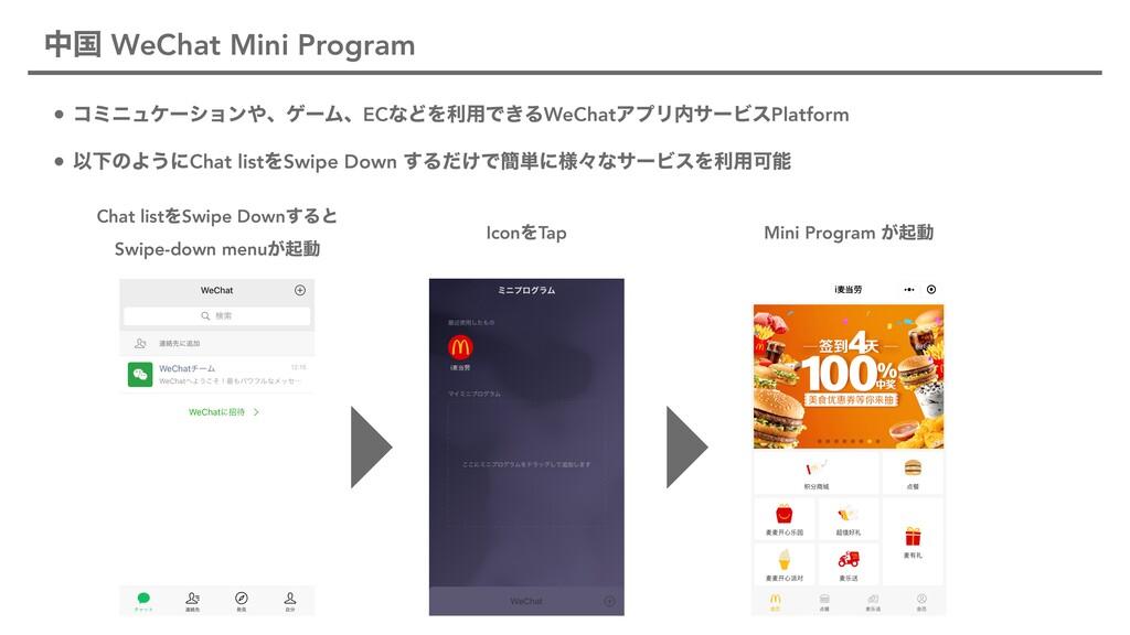 தࠃ WeChat Mini Program • ίϛχϡέʔγϣϯɺήʔϜɺECͳͲΛར༻...