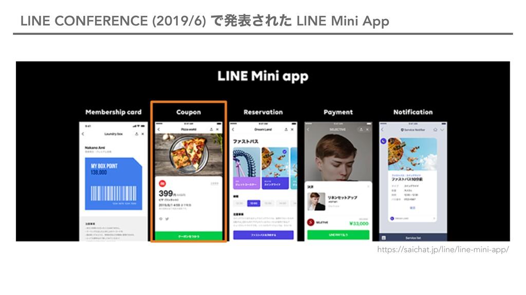 LINE CONFERENCE (2019/6) Ͱൃද͞Εͨ LINE Mini App h...