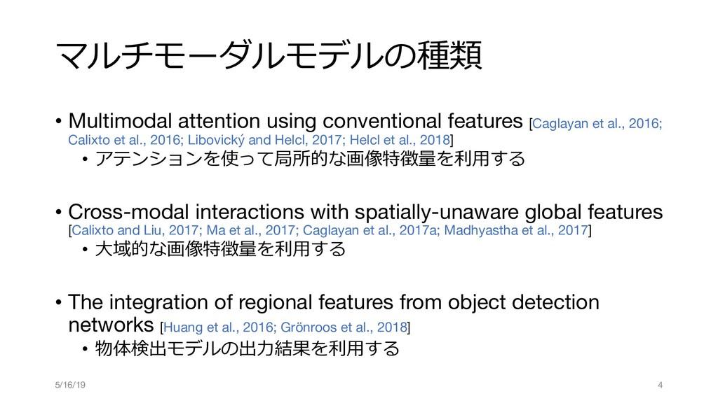 &' • Multimodal attention using conv...