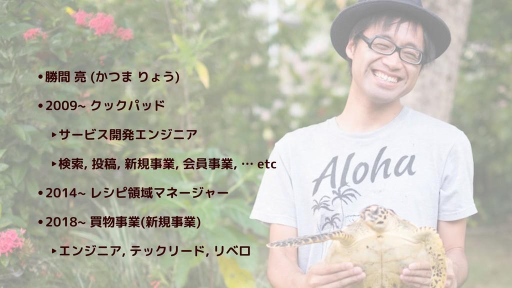 •勝間 亮 (かつま りょう) •2009~ クックパッド ‣サービス開発エンジニア ‣検索,...