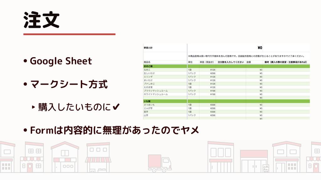 注文 •Google Sheet •マークシート方式 ‣ 購入したいものに✔ •Formは内容...