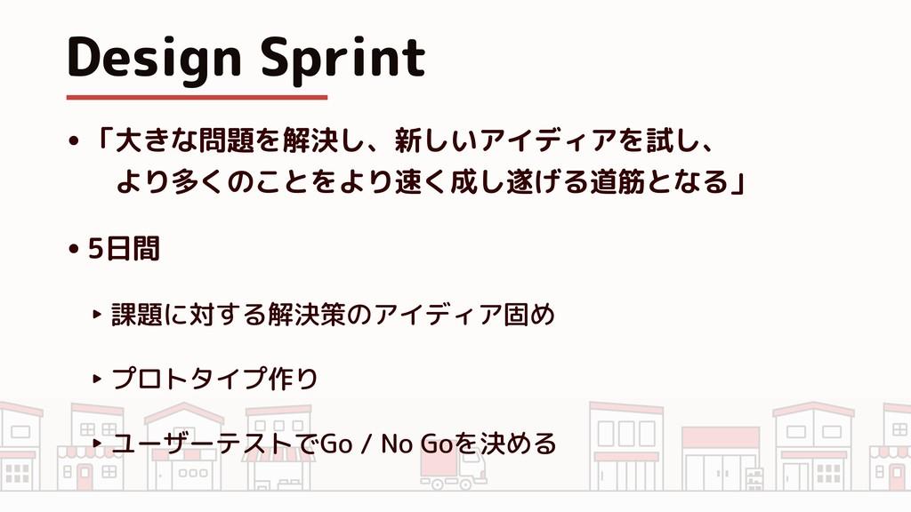 Design Sprint •「大きな問題を解決し、新しいアイディアを試し、  より多くのこ...