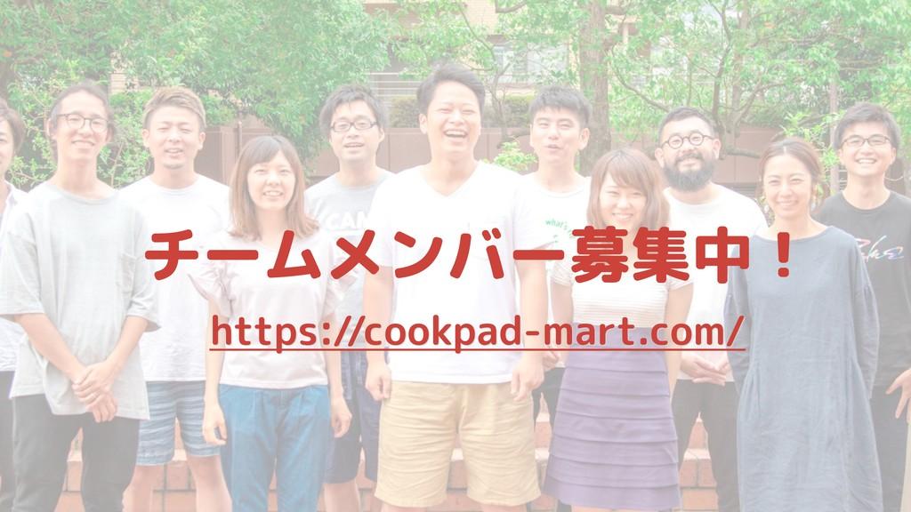 チームメンバー募集中! https://cookpad-mart.com/