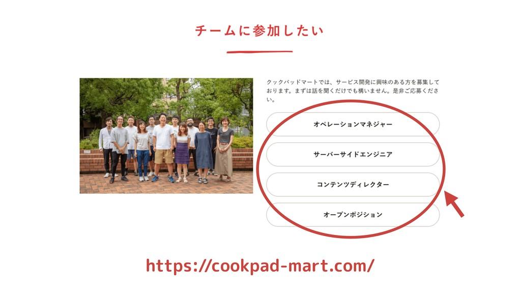 https://cookpad-mart.com/