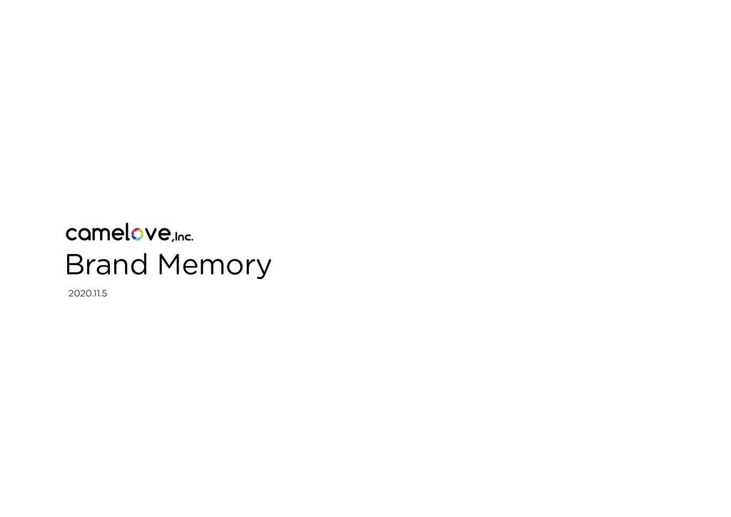 Brand Memory 2020.11.5