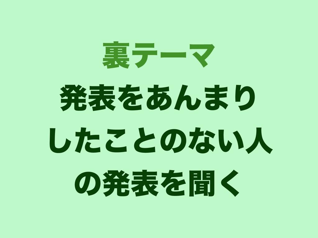 ཪςʔϚ ൃදΛ͋Μ·Γ ͨ͜͠ͱͷͳ͍ਓ ͷൃදΛฉ͘