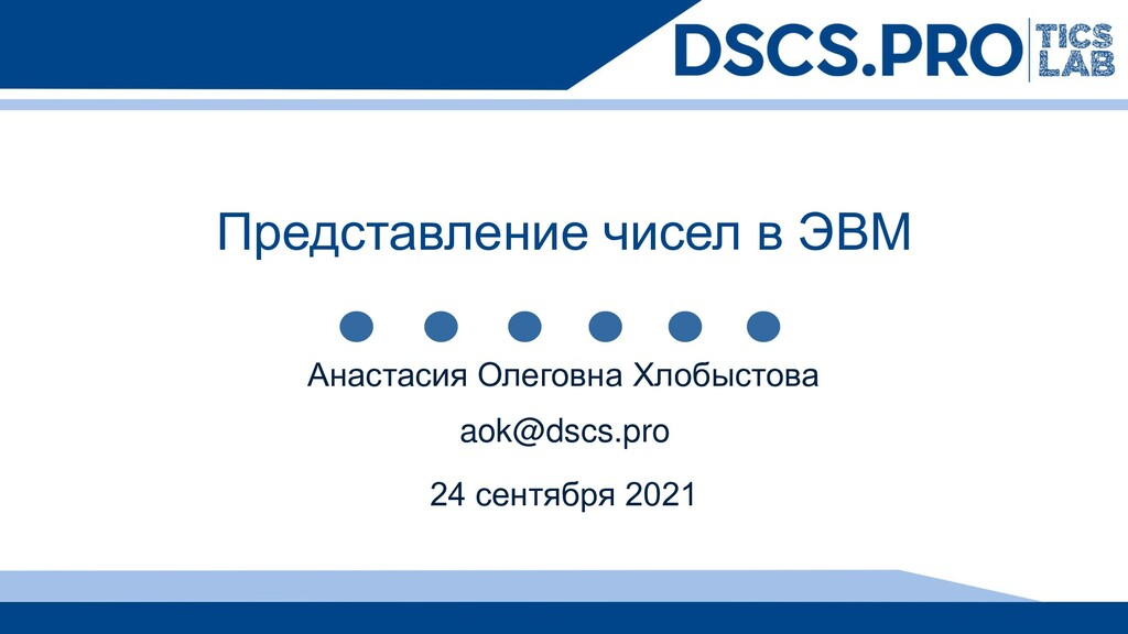 24 сентября 2021 aok@dscs.pro Анастасия Олеговн...