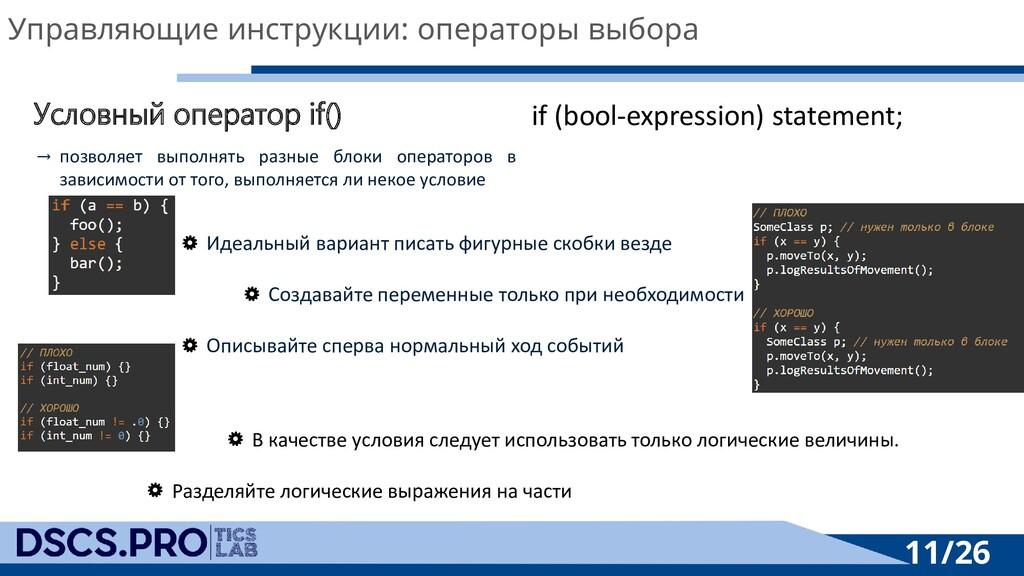 11/26 Условный оператор if() → позволяет выполн...