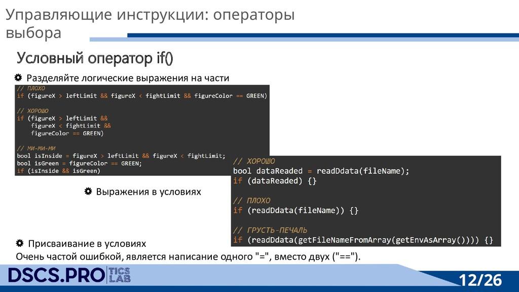 12/26 Условный оператор if() Разделяйте логичес...