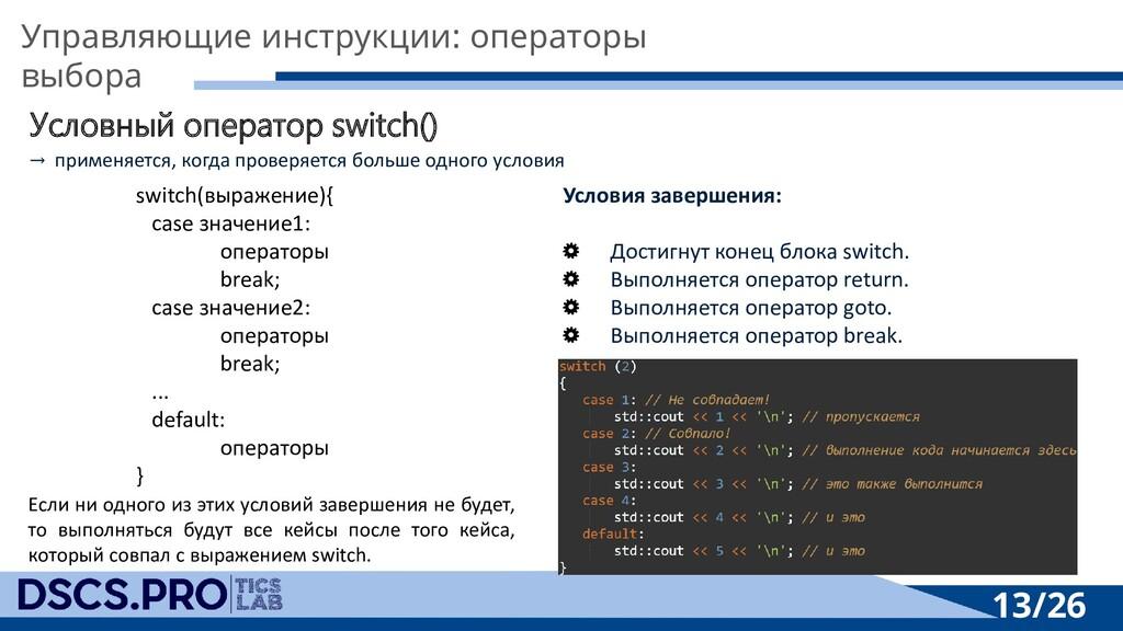 13/26 Условный оператор switch() → применяется,...