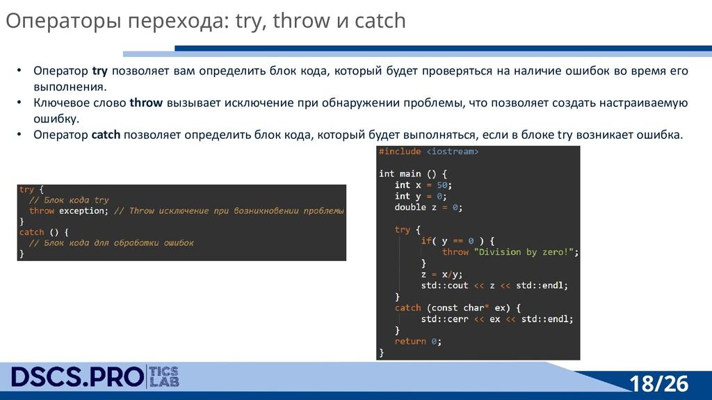 18/26 Операторы перехода: try, throw и catch • ...